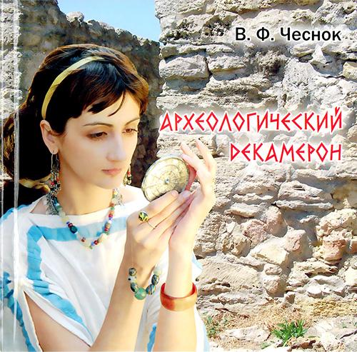 Археологический декамерон